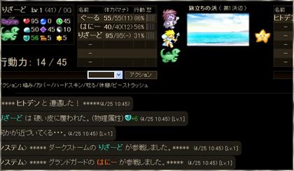 ss_battle2.jpg
