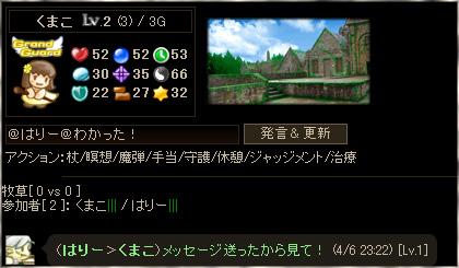 ss_chat3.jpg